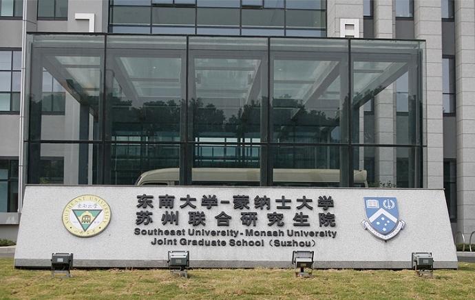 SEU-Monash University
