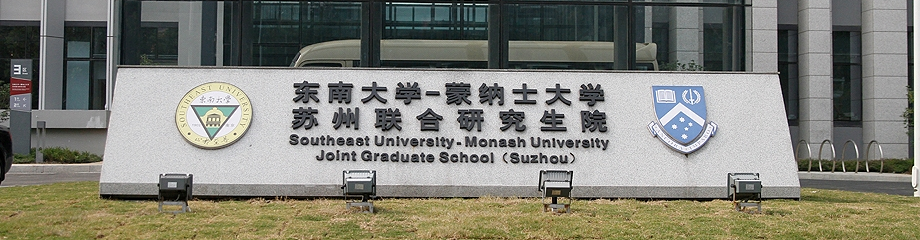 SEU-Monash University Joint Programs