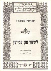 Yisroel Shtern Project