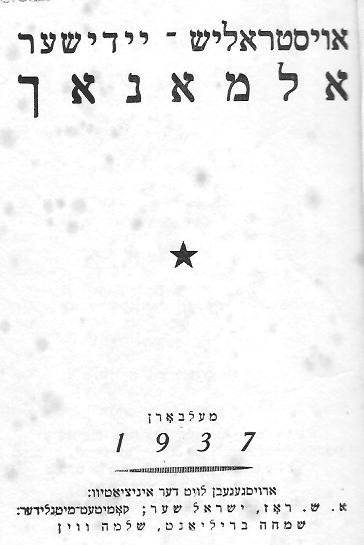 Front page of the Australian Yiddish Almanac, the first book to be published in Yiddish in Australia in 1937