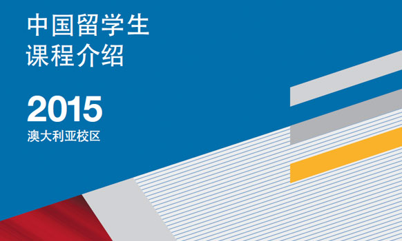 New Chinese 2015 Course Guide available
