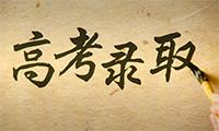 Gaokao